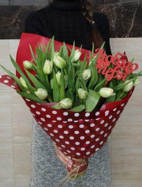 19 пионовидных тюльпанов с топпером Люблю тебя